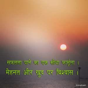 success pic hindi