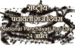 राष्ट्रीय पंचायती राज दिवस