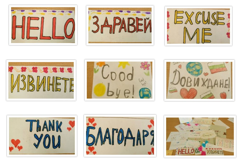 Европейски ден на езиците 2016