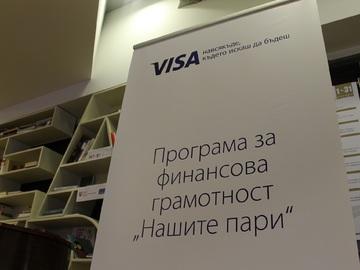 """Клуб """"Нашите пари"""" – финансова грамотност за учениците"""