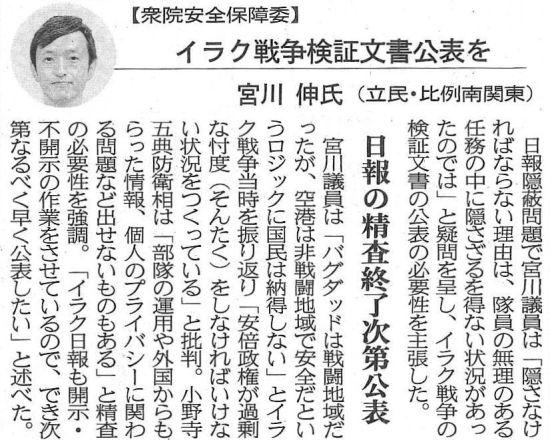 千葉日報4月13日掲載記事