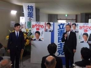 長浜参議院議員画像