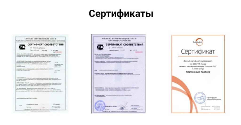 Блок сертификаты и лицензии
