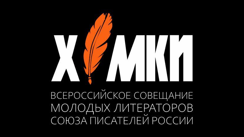 Всероссийское совещание молодых литераторов Союза писателей России Химки 2021