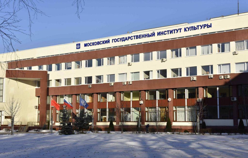 Московский государственный институт культуры