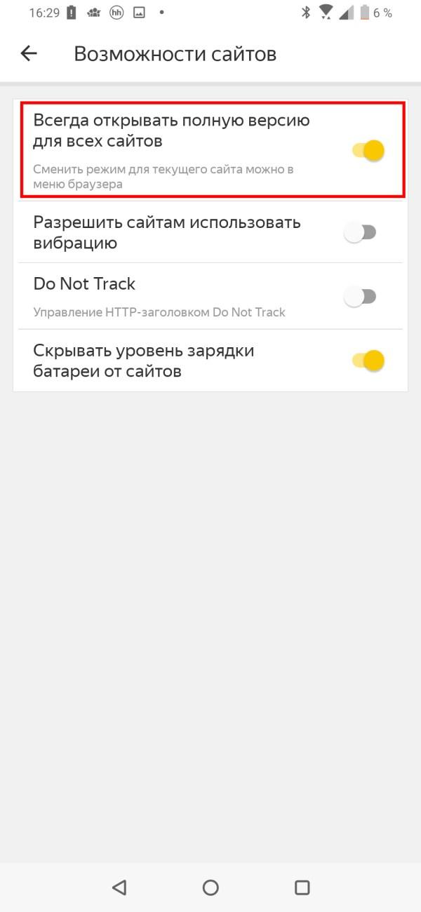 Как посмотреть ПК версию сайта на мобильном телефоне | SMM ...