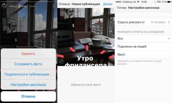 Как в Инстаграме перевернуть видео во время записи на ...