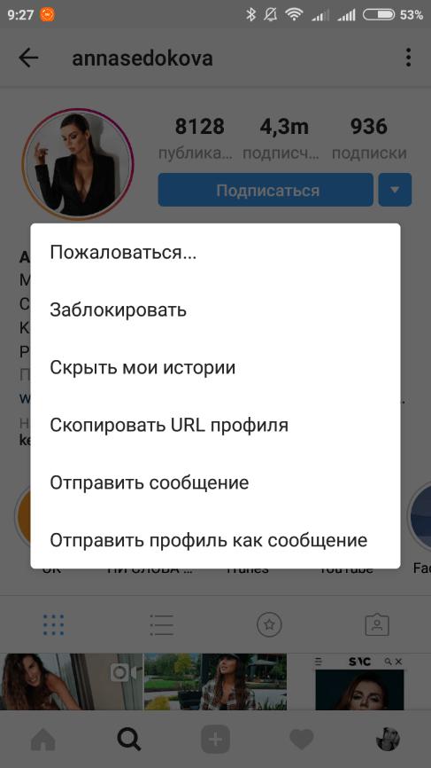 Как в Инстаграме удалить подписчиков которые подписались ...