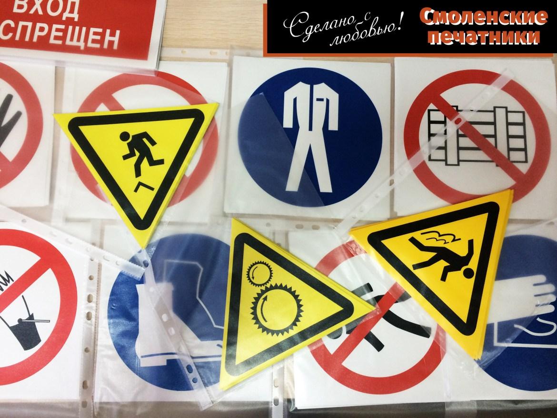 Знаки безопасности в Смоленске