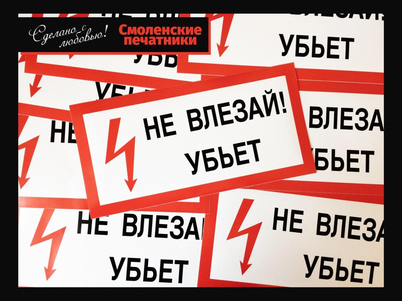 Знаки безопасности Смоленск