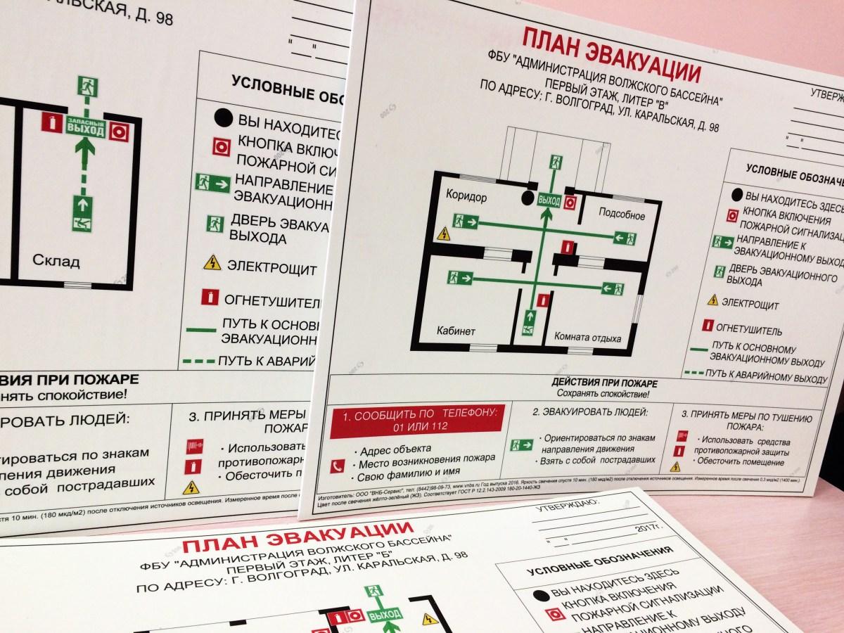 Планы эвакуации А3 Смоленск