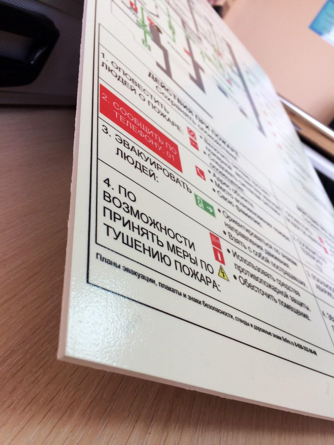 Планы эвакуации А4 Смоленск