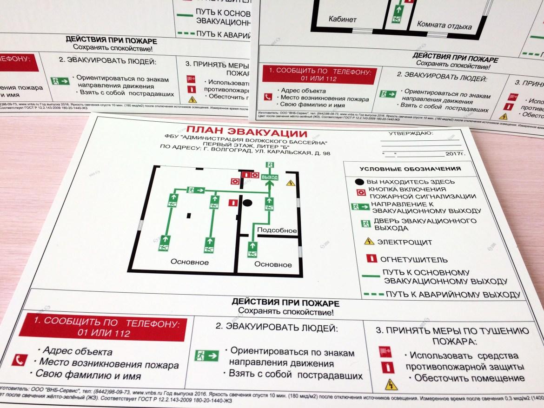 Планы эвакуации Смоленск