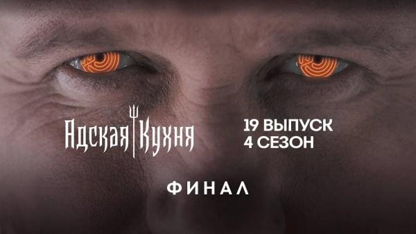 Адская кухня: 4 сезон 19 выпуск - Смотри ТВ