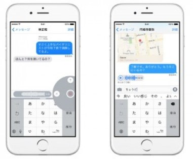 ios8-message