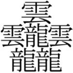 最も複雑な漢字の画数は84画!?その読み方や意味、由来について解説!