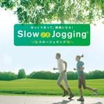 健康にもダイエットにもいい「スロージョギング」とは?その効果や走り方のコツなどについて