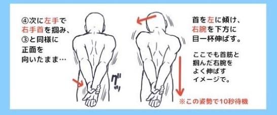 katakori ni yokukiku taiso-4