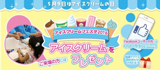 icecream no hi-2