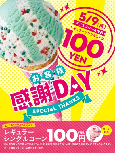 icecream no hi-3