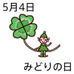 5月4日のみどりの日は自然の緑と全く関係がない?知られざるその由来とは?