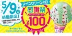 5月9日のサーティワン100円セールの注意点!!実施時間や購入券配布など