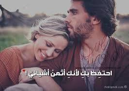 357d302618941 صور حب مكتوب عليها كلام حب – رسائل حب ومسجات حب