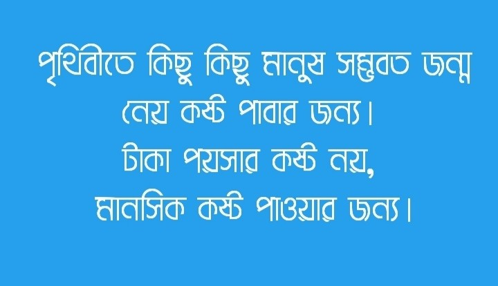 Bangla Sad SMS 2020 Best Dukkher Message