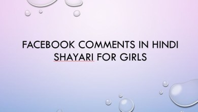 Facebook Comments in Hindi Shayari for Girls in 2021
