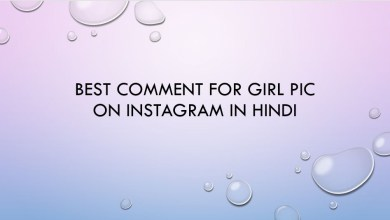 Best Comment for Girl Pic on Instagram in Hindi 2021 Unique Collection