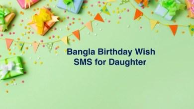 Bangla Birthday Wish SMS for Daughter