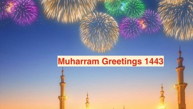 Muharram Greetings 1443 - Quotes, Wishes, Message, Pictures, Status for Facebook & WhatsApp