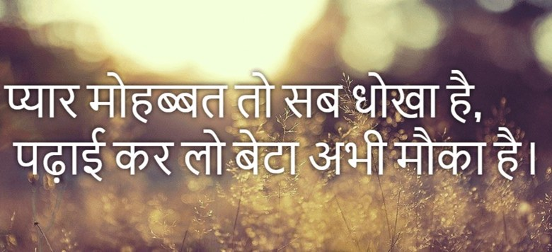 Best Comment on Girl Picture in Hindi Shayari for 2021