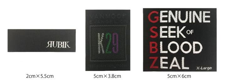 織りネーム ブランド ラベル タグ 小ロット 生産