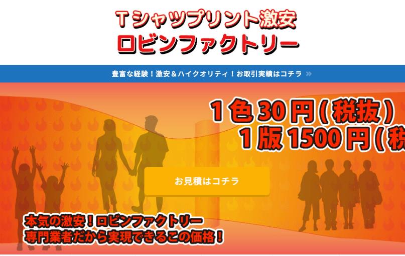https://www.robinfactory.co.jp