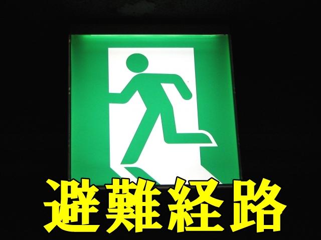 避難経路。2方向避難とは?。アパート新築。不動産投資〈設計編⑧〉