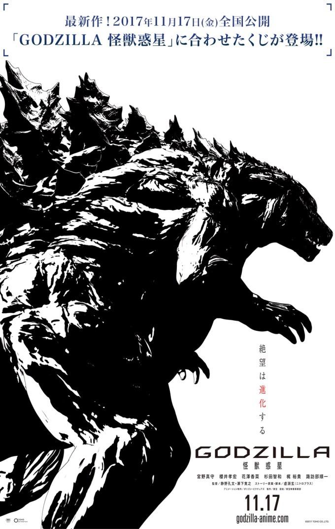 一番くじ GODZILLA 怪獣惑星 ~怪獣王は進化する~