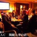 JAC 関根大学の店
