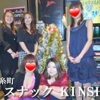 『スナック KINSHI』(錦糸町)