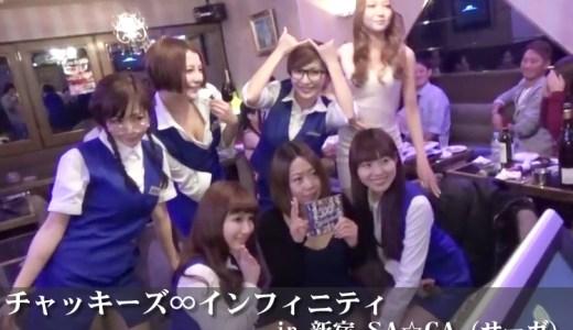 『カンパイ系アイドル☆』 チャッキーズ∞インフィニティが新宿 SA☆GAに来た!