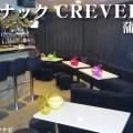 『スナック CREVER』(蒲田)