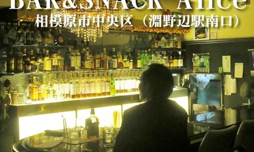 『BAR&SNACK Alice』(相模原市中央区) 大人の男が行きつけにしたい店☆「JAZZバー×隠れ家スナック」
