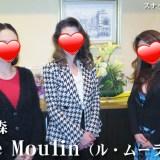 Le Moulin(大森)
