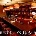 ペルシャ(新宿三丁目)