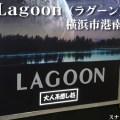 Lagoon(横浜市港南区)