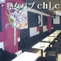 美・熟女パブchi.chi(梅島)