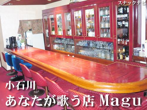 あなたが歌う店 Magu(小石川)