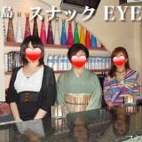 スナック EYE'S(湯島)