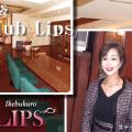 Club Lips(池袋)