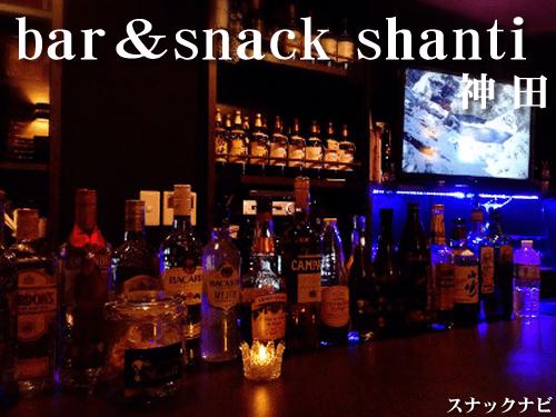 bar&snack shanti(神田)